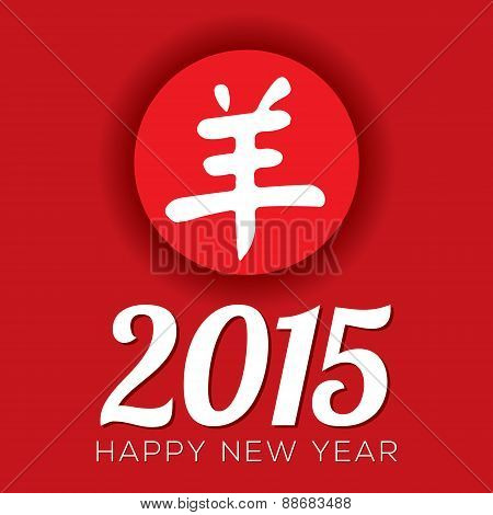 2015 Greeting Card With Chinese Alphabet Yang : Meaning Sheep Or Goat.