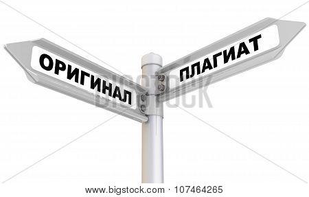 Original and plagiarism. Road sign