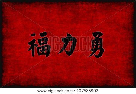 Prosperity Strength and Courage Blessing in Chinese Calligraphy