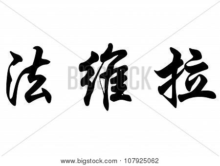 English Name Fabila In Chinese Calligraphy Characters