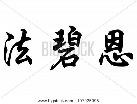 English Name Fabienne In Chinese Calligraphy Characters