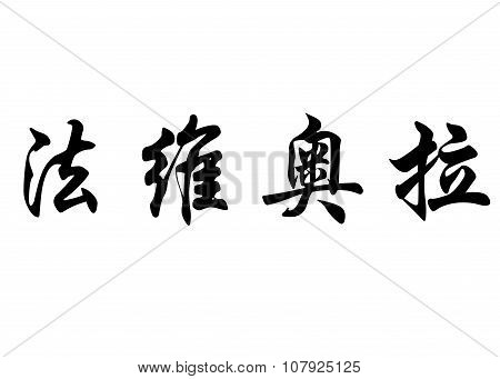 English Name Fabiola In Chinese Calligraphy Characters