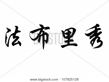 English Name Fabricio In Chinese Calligraphy Characters