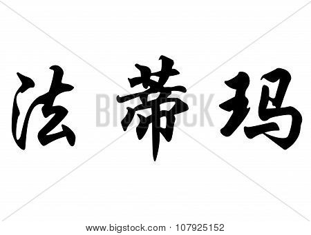 English Name Fadma In Chinese Calligraphy Characters