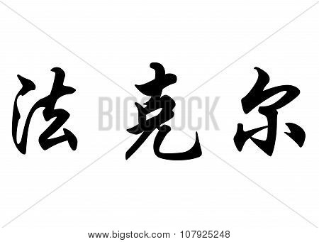 English Name Fakher In Chinese Calligraphy Characters