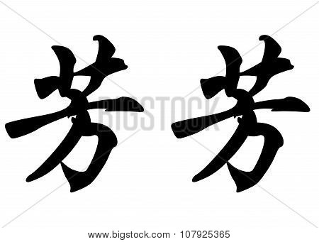 English Name Fanfan In Chinese Calligraphy Characters