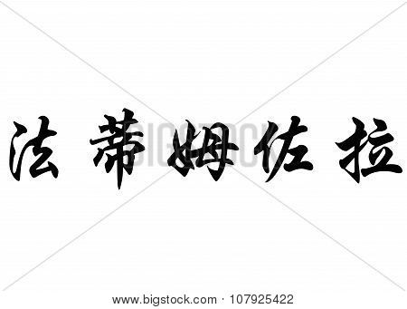 English Name Fatimzahra In Chinese Calligraphy Characters