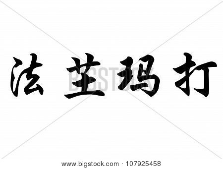 English Name Fatoumata In Chinese Calligraphy Characters