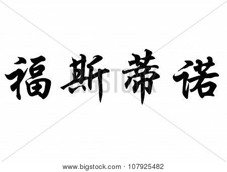 English Name Faustino In Chinese Calligraphy Characters