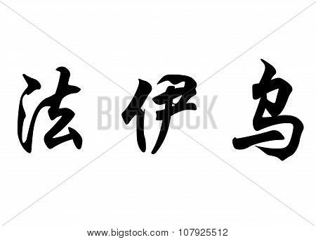 English Name Fayou In Chinese Calligraphy Characters