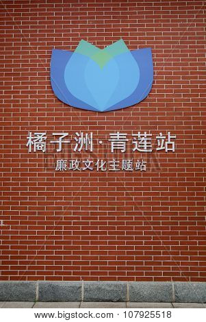 Changsha Metro Logo On The Brick Wall