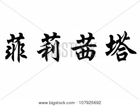 English Name Felicitat In Chinese Calligraphy Characters