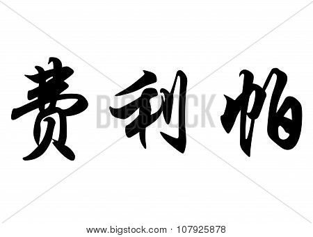 English Name Felipa In Chinese Calligraphy Characters