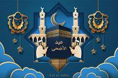 Eid Al-adha Calligraphy And Salah Prayer Near Kaaba Holy Stone And Masjid Al-haram. Man Praying Near poster