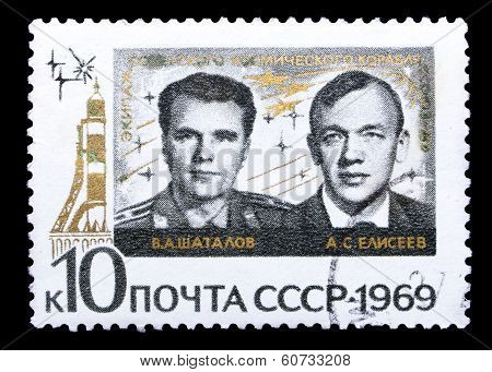 Ussr Stamp, Group Space Flight By Shatalov And Eliseev