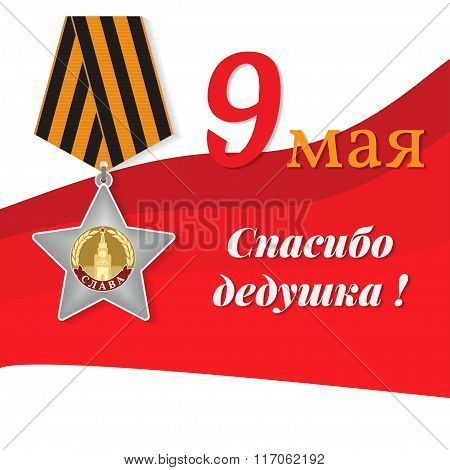 Greeting Card For Victory Day Or 23 February. Order Of Glory Against The Backdrop Of Act Of Bravery