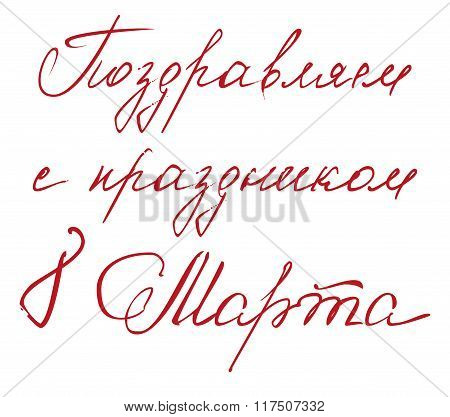 Congratulations on March 8. Russian text lettering for greeting card