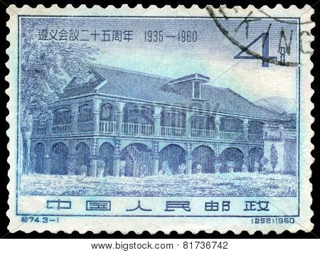 Vintage  Postage Stamp. Building In Chinese Style.