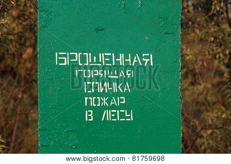 Notice On The Entrance To The Forest That Abandoned The Match May Cause Fire