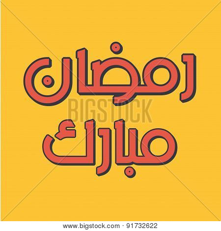 Urdu / Arabic Islamic calligraphy of text Ramadan Mubarak