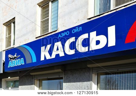 VELIKY NOVGOROD RUSSIA -MARCH 232016. Aero Oil company logo on the building facade. Aero-Oil is a transport agency selling air and railway tickets.