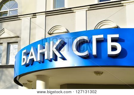 VELIKY NOVGOROD RUSSIA -MARCH 232016. Bank SGB-former Severgazbank- logo on the building facade. It is a commercial bank providing a wide range of banking services to private and corporate clients.