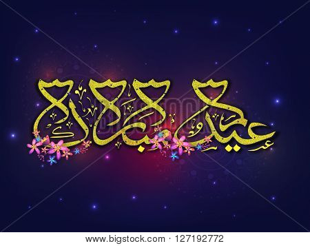 Creative Arabic Islamic Calligraphy of text Eid Mubarak on shiny floral design decorated background for Muslim Community Festival celebration.