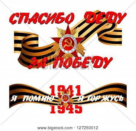 The design of the may 9 holiday, victory day, translation - thank you grandpa for the victory