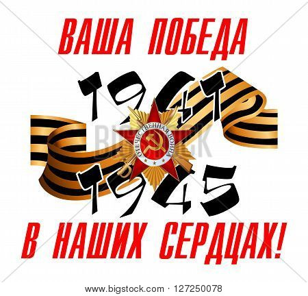 The design of the may 9 holiday, victory day, translation - your victory in our hearts