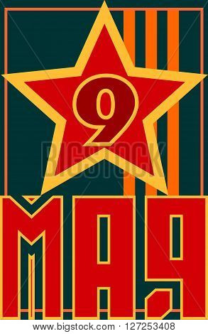 May 9 Russian holiday Victory Day background template. Russian translation of the inscription: May 9.