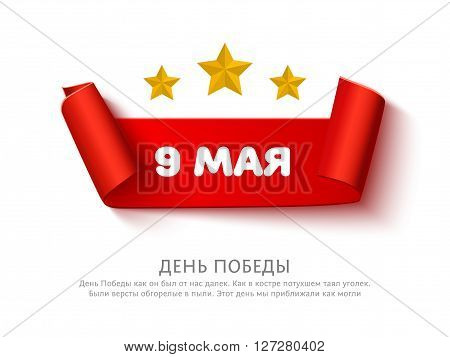May 9 russian holiday victory day banner. Red paper ribbon with roll and yellow stars and inscription 9 of May. Vector victory day greeting ribbon isolated on white. May 9 russian holiday victory day banner. Red paper ribbon with roll
