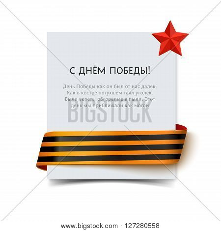 Day of Victory in Great Patriotic War. Vector Paper card with saint george ribbon on and stars and inscription in Russian Happy Victory day. 9 may Victory day greeting card