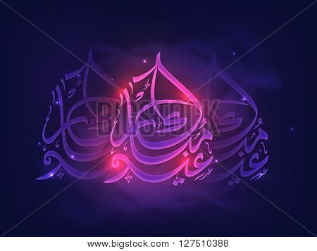 Glossy Arabic Islamic Calligraphy of text Eid Mubarak on shiny blue background for Muslim Community Festival celebration.