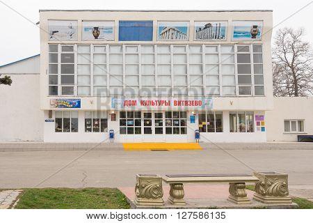 Vityazevo, Russia - March 14, 2016: House Of Culture In The Resort Village Vityazevo, A Suburb Of An