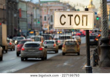Street Sign Stop In The