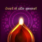 picture of diya  - diwali ki hardik shubhkamnaye  - JPG