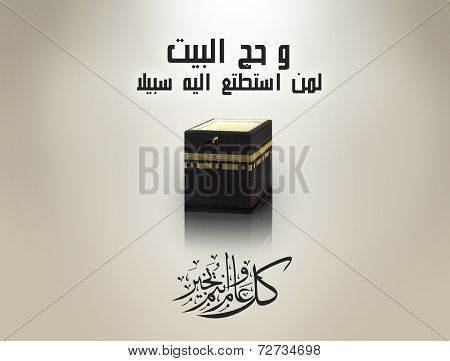 Islamic Festival of Sacrifice , Eid al Adha greeting card
