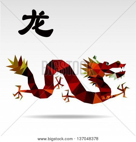 Dragon low polygon art, the one of the twelve-year Chinese culture zodiac