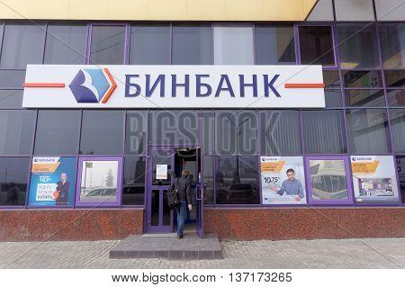 Nizhny Novgorod Russia. - April 10.2016. BIN Bank on Street Soviet 14