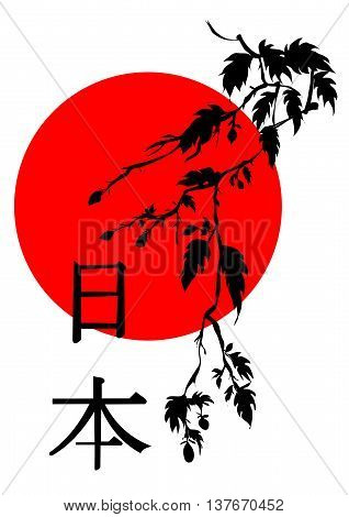 Image silhouette branches in the sun in the Japanese retro style. The picture is written: Japan (Japanese language)
