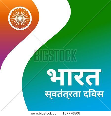 Hindi Inscription means India Independence Day. Vector background with Indian national flag, deep saffron, white and green colors. 15th of august design element with Dharma wheel