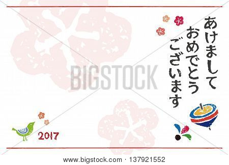 New Year card 2017 with a spinning top and a shuttlecock