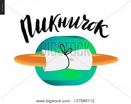 Picnic russian lettering and a baguette in paper wrap - a vector cartoon black brush hand written lettering in russian Picnic on summer