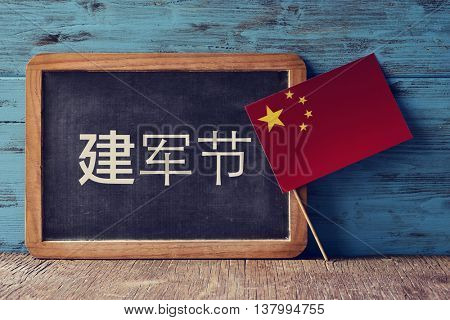 a chalkboard with the text Army Day written in Chinese and the flag of China, on a rustic wooden surface, against a blue wooden background