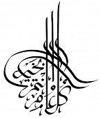 pic of jawi  - Arabic Hand Written Greeting Calligraphy  - JPG
