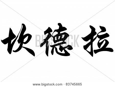English Name Candela In Chinese Calligraphy Characters
