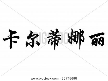 English Name Cardinali In Chinese Calligraphy Characters