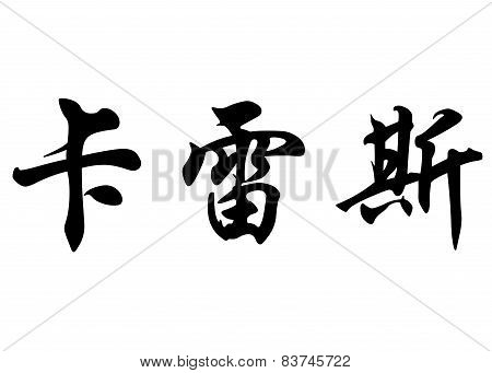 English Name Carles In Chinese Calligraphy Characters