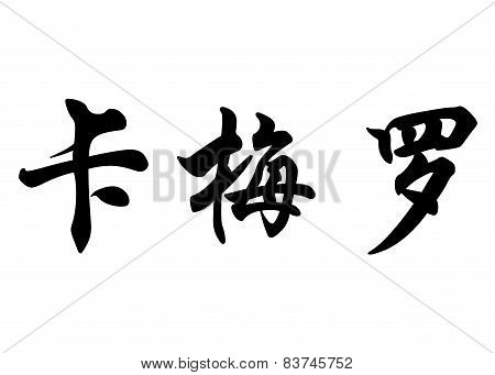 English Name Carmelo In Chinese Calligraphy Characters