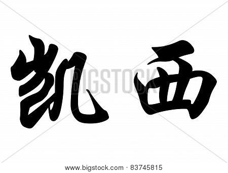 English Name Casey In Chinese Calligraphy Characters